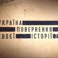 Україна. Повернення своєї історії 4 частина