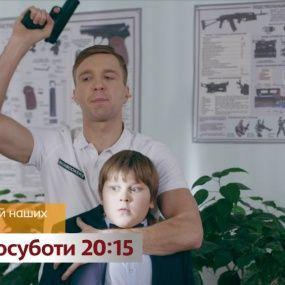 """Пригоди іноземців в Україні – """"Знай наших"""" щосуботи на 1+1. Тизер 1"""