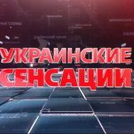 Украинские сенсации 13 выпуск. Евровидение по-украински