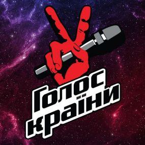 Голос країни  8 сезон 7 випуск. Вибір наосліп