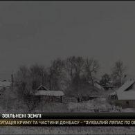 Травневе та Гладосове  узяли під свій контроль українські оборонці