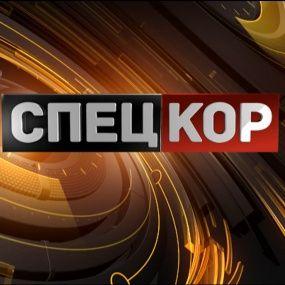 Спецкор - 18:30 від 2 серпня 2017 року