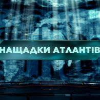 Загублений світ 1 сезон 51 випуск. Нащадки атлантів