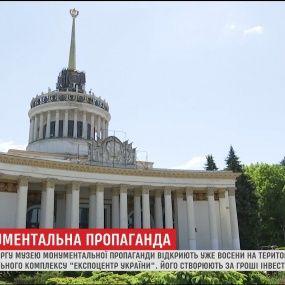 """В национальном комплексе """"Экспоцентр Украины"""" откроют Музей монументальной пропаганды"""