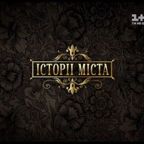Історії міста. Київські мери 2