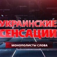 Украинские сенсации 1 выпуск. Монополисты слова
