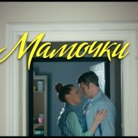 Матусі 2 сезон 1 серія