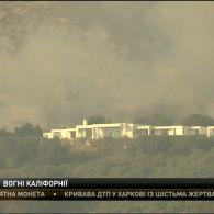 Каліфорнійська пожежа просто на ґанку палаців голлівудських зірок