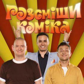 Рассмеши комика. 14 сезон. 4 выпуск 23 сентября 2017