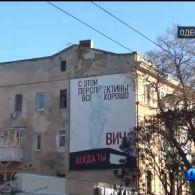 В Одесі з'явився настінний малюнок на соціальну тему