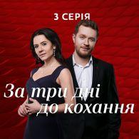 За три дні до кохання 1 сезон 3 серія