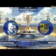 Чорноморець - Металіст - 0:1. Відео матчу