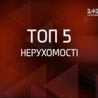 Топ-5 владельцев недвижимости среди украинских чиновников
