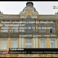 У Києві - почали судити суддю Господарського суду, яка розпочала банкрутство «Чорноморнафтогазу»