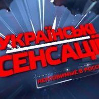 Украинские сенсации 80 выпуск. Неуловимые в России