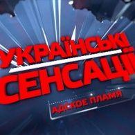 Украинские сенсации 73 выпуск. Адское пламя