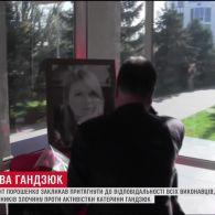"""""""Вона не померла, її було вбито"""": Порошенко вимагає покарати винних у смерті Катерини Гандзюк"""