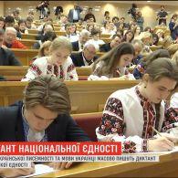 Пишемо разом: як у Києві провели радіодиктант національної єдності