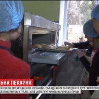 У середній школі Житомира дітей вчать пекти хліб