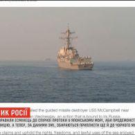 Виклик Росії. Американці відправили есмінець до спірної протоки у Японському морі