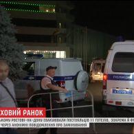 У російському Ростові-на-Дону евакуювали 16 готелів та ресторанів через замінування