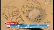Астрологічний прогноз на 23 жовтня