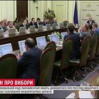 Активісти перекрили входи та в'їзди до Верховної Ради з вимогою прийняти виборчий кодекс