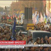 У Києві відбувається акція протесту профспілок