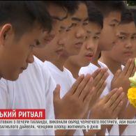 Хлопчики, яких врятували з печери Таїланду, тимчасово стали буддійськими ченцями