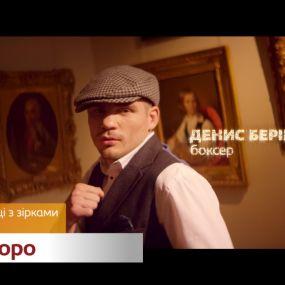 """Денис Берінчик в шоу """"Танці з зірками"""". Скоро на 1+1"""