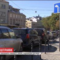 Набули чинності нові правила дорожнього руху і нові штрафи