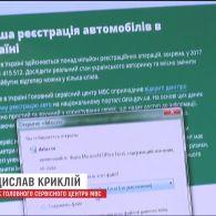 В Україні вперше відкрили дані про реєстрацію транспортних засобів