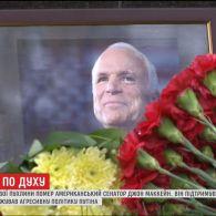 Сенатора Джона Маккейна поховають з особливими військовими почестями