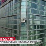 У Китаї прибиральники зависли на висоті 57-го поверху, коли мили вікна хмарочоса