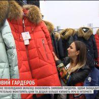 Зимовий гардероб: скільки коштує мінімальний набір теплих речей та на чому можна зекономити