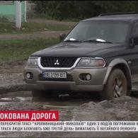 Траса Кропивницький-Миколаїв залишається заблокованою вже третю добу