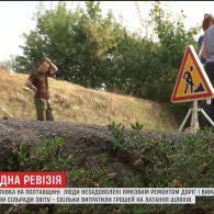 Журналісти ТСН з жителями Попівки влаштували дорожню інспекцію сільських доріг