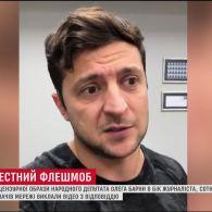 Сотні українців долучилися до флешмобу Зеленського із непристойним посланням до депутатів
