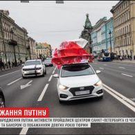 Активісти у Петербурзі подарували Путіну на день народження скривавлений торт