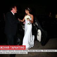 Вже не холостяк. У Лос-Анджелесі одружився Квентін Тарантіно