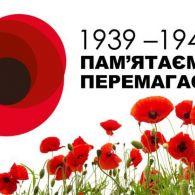 Без параду, військової техніки та георгіївських стрічок: в Україні вже третій рік поспіль відзначають 9 травня по-новому