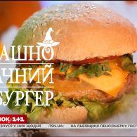 Страшно смачний бургер – рецепти Руслана Сенічкіна