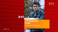 """Премьера сериала """"Хороший парень"""" - смотрите с 27 марта на 1+1"""