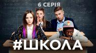 Школа 1 сезон 6 серия