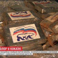 """У Бельгії знайшли наркотики, загорнуті в пакунки з логотипом """"Єдиної Росії"""""""