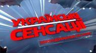 Украинские сенсации 138 выпуск. Заколдованные на успех