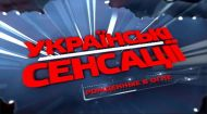 Украинские сенсации 125 выпуск. Рожденные в огне