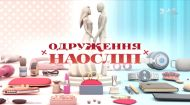 Олена і Володимир. Одруження наосліп 4 сезон 13 випуск