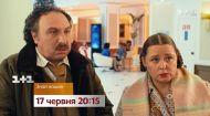 Знай наших - сім'я Лукашевичів в київському готелі