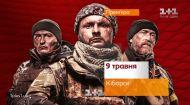 """Премьера фильма """"Киборги"""" - смотрите 9 мая на 1+1"""